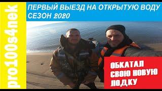 Сезон 2020 Первый выезд на открытую воду Новая лодка