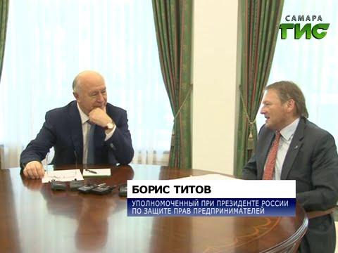 В Самару приехал уполномоченный по защите прав предпринимателей Борис Титов