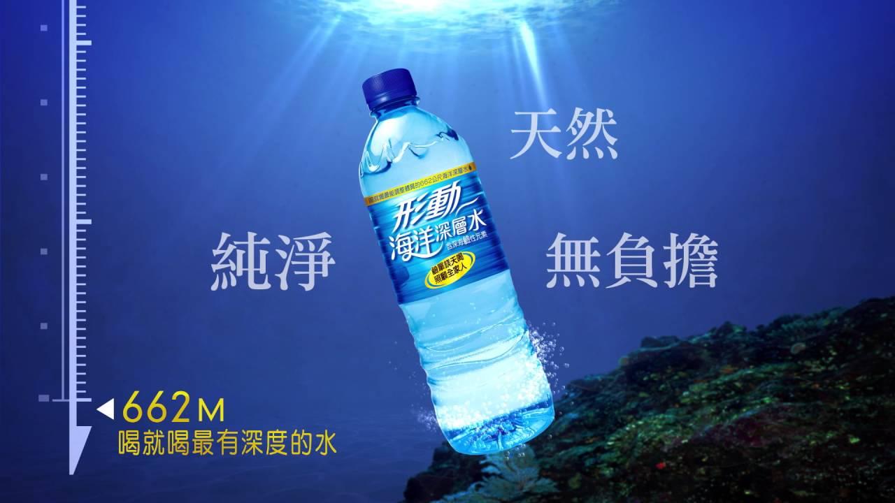 形動海洋深層水【產品篇】 - YouTube