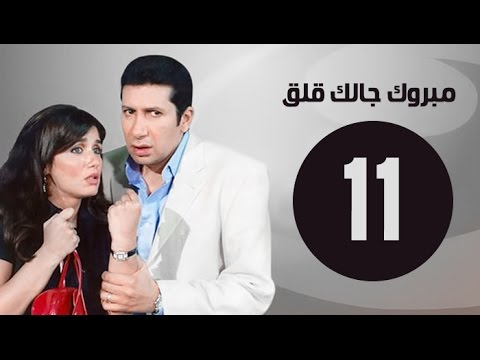 مسلسل مبروك جالك قلق حلقة 11 HD كاملة