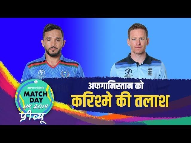 Afghanistan v England Preview | लगातार 4 हार के बाद क्या कुछ दम दिखा पाएंगे अफगानी?