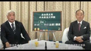 【ネットDeマイ(出前)講座】山口泰明 組織運動本部長