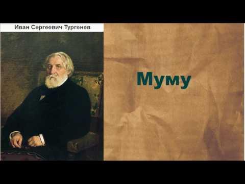 Иван Сергеевич Тургенев.  Муму.  аудиокнига.