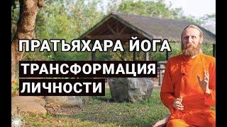 Пратьяхара Йога и трансформация личности