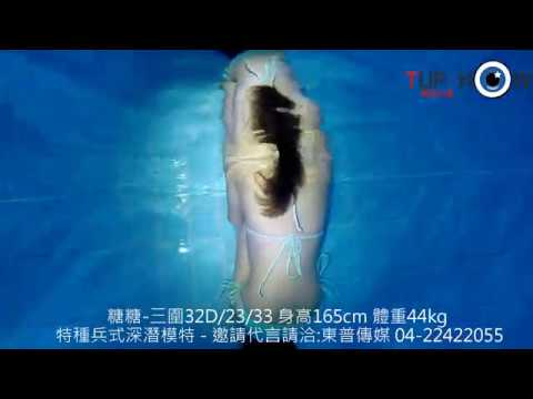 糖糖-自由潛水-閉氣四分鐘左右 深潛 約達15米深度  練習場  (東普模特藝人)