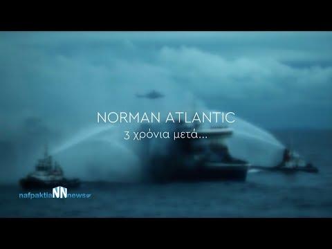 Norman Atlantic – 3 Χρόνια μετά…Ο Σπ. Ζαχαράτος και η κ. Ράνια Αντωνάκη μιλούν για όσα έζησαν.