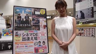 """映画鑑賞 x スイーツ x 出逢い 業界初のイベント""""シネマDE♪出逢え場""""..."""