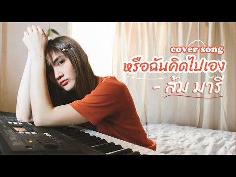 หรือฉันคิดไปเอง - ส้ม มารี (Zom Marie) [Cover] | Peach Panicha