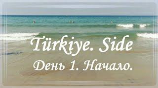 Путешествие Turkey - Side. День 1.