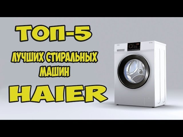 ТОП-5 ЛУЧШИХ СТИРАЛЬНЫХ МАШИН HAIER