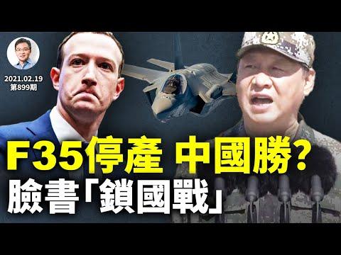 稀土断供逼美军F-35停产?又是合谋作局,图谋的是它!脸书犯众怒,多国「围剿」之势已成(文昭谈古论今20210219第899期)