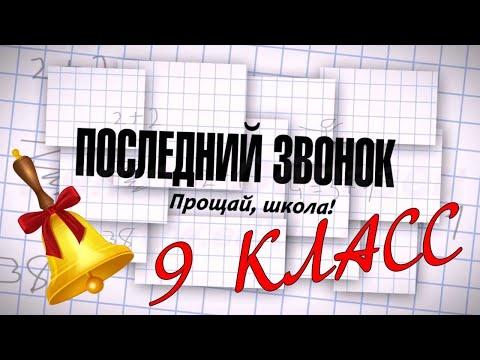 Последний звонок для выпускников 9 класса 2020 г.                              МОБУ СОШ с. Языково