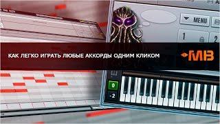 Как ЛЕГКО играть любые аккорды ОДНИМ кликом