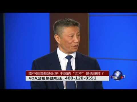 """时事大家谈: 南中国海裁决出炉,中国的""""四不""""是否理性?"""
