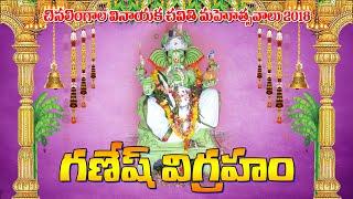Chinalingala Vinayaka Chavithi 2018 Ganesh Vigraham Video