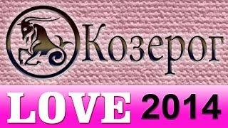 любовь , Прогнозы на 2014 год, Козерог, Астрология, секс, Астрологические прогнозы, деньги, Астролог