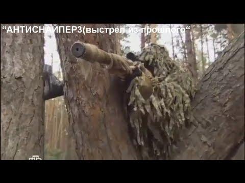 """Русский боевик о снайпере """"АНТИСНАЙПЕР3(выстрел из прошлого"""""""
