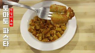 토마토파스타//리가토니//냉장고털어 만드는 맛있는  파…