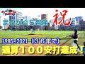(祝!)通算100安打達成!!まさかぐち智隆の偉業達成の瞬間!!!錦糸公園ものまねプロ野球