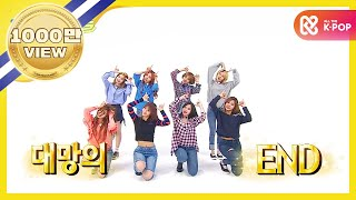 Gambar cover (Weekly Idol EP.304) TWICE 2X faster version 'SIGNAL'