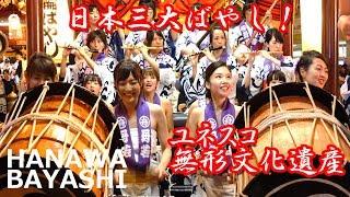 【日本の祭り】お囃子を奉納!豪華な屋台が勢揃い!【花輪ばやし】