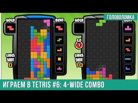 Играем в Тетрис #6 — 4-wide combo