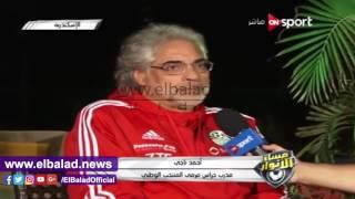 أحمد ناجي : كوبر يحب مساعديه وطلب تقديم استقالتي شائعة..فيديو