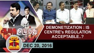 Aayutha Ezhuthu 20-12-2016 Demonetization: Is centre's regulation acceptable..? – Thanthi TV Show