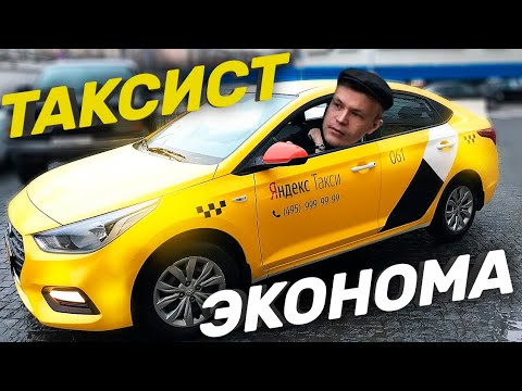 ТАКСИСТ ЭКОНОМА. ЯНДЕКС ТАКСИ. ТАКСИ В МОСКВЕ / Таксуем на майбахе