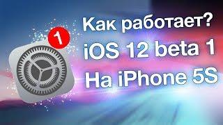 Как работает iOS 12 beta 1 на iPhone 5s