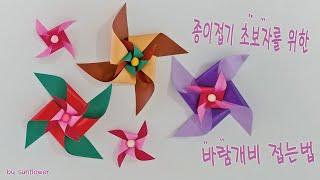 바람개비 만들기  투명 바람개비  어린이집유치원 미술활…