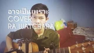 อาจเป็นเพราะ (Because of you) – Ploychompoo (Jannine W) (Cover เต็มเพลง) Ra Watchara