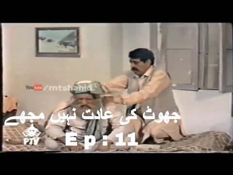 Joot Key Adat Nahe Mojey ( Episode 11 ) Ismail Shahid`s Urdu Funny Drama