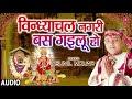 VINDHYACHAL NAGARI BAS GAILU HO | Latest Bhojpuri Mata Bhajan 2018 | SUNIL MOUAR |  HamaarBhojpuri