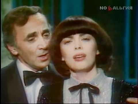 Мирей Матье и Шарль Азнавур - Une vie d'amour