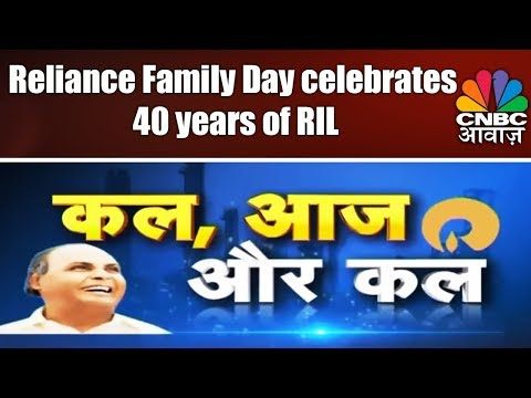 Reliance Family Day celebrates 40 years of RIL | Kal, Aaj Aur Kal | CNBC Awaaz