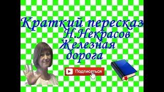 Краткий пересказ Н. Некрасов Железная дорога