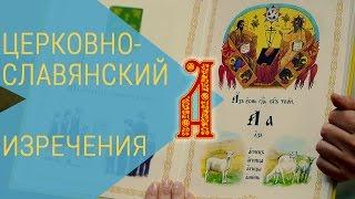 Урок церковнославянского языка. Буква «Аз». Изречения