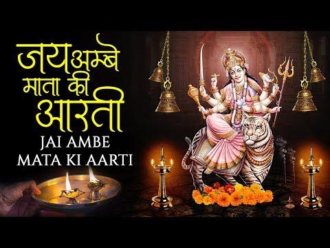 Jai Ambe Mata Ki Aarti - Om Jai Ambe Gauri Aarti | ॐ जय अम्बे गौरी आरति  | Aarti Durga Mata Ji Ki
