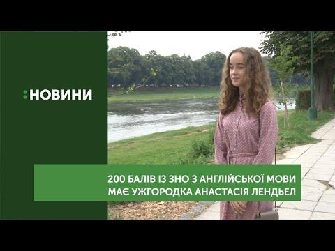 200 балів зі ЗНО з англійської мови має ужгородка Анастасія Лендьел
