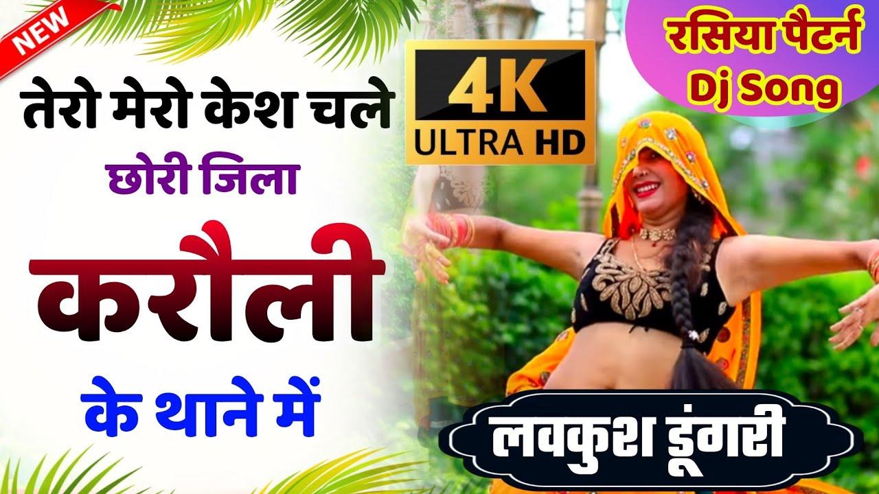 Download Rasiya Dj Song 2021 तेरो मेरो केश चले छोरी जिला करौली के थाने में || Meena Song Video 2021 |Lovkush