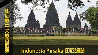 Download lagu 印尼歌曲【Indonesia Pusaka 印尼遺跡】(《心戀》原曲)中文歌詞翻譯 #chinese #mandarin#LyricVideo
