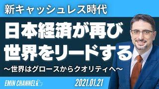 【新キャッシュレス時代】日本経済が再び世界をリードする 〜世界はグロースからクオリティへ〜
