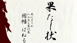 【9/29(土)ライブ王決定戦】記者会見動画【因幡はねる / あにまーれ】