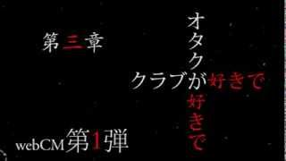 2012/08/18(sat) 「オタクラブvol.3」 open13:00-01:00 Kagoshima@DUCK ...