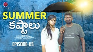 Friday Fun Episode - 65 || Summer Kastalu  || Mahesh Vitta