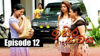 Isira Bawaya | ඉසිර භවය | Episode 12 | 17 - 05 - 2019 | Siyatha TV Thumbnail
