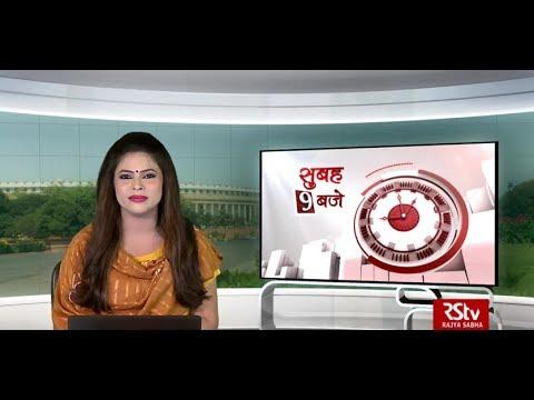 Hindi News Bulletin | हिंदी समाचार बुलेटिन – September 17, 2019 (9 am)