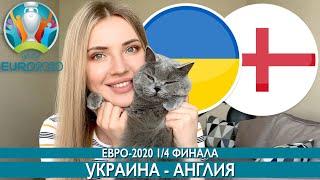 УКРАИНА АНГЛИЯ ЕВРО 2020 1 4 ФИНАЛА ПРОГНОЗ НА ФУТБОЛ
