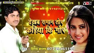 देखब समान बाटे करिया की गोर bhojpuri new song 2018 vinay balam sunil kavi ji